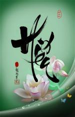 Đề cao lòng hiếu đạo, từ nền tảng đạo đức thực có của Phật Giáo