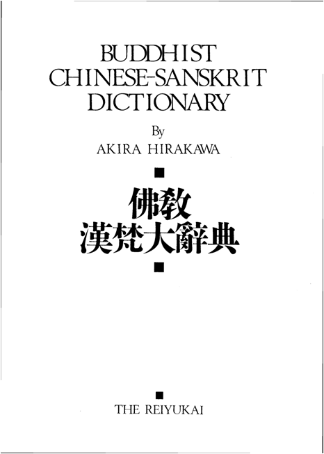 buddhist_chinese_sanskrit_dictionary